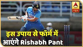 Rishabh Pant को अगर फॉर्म में लाना है तो कप्तान कोहली को करना होगा इस रामबाण का इस्तेमाल