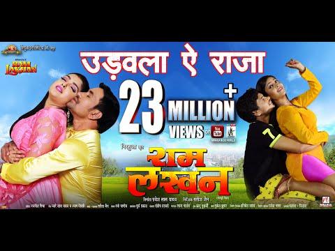 Xxx Mp4 Udawala Ye Raja Ram Lakhan Full Song Dinesh Lal Yadav Quot Nirahua Quot Pravesh Lal Aamrapali Shubhi 3gp Sex