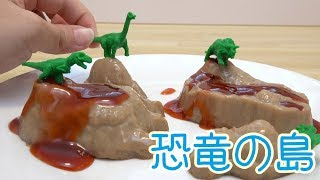 【知育菓子】恐竜島のプリンを作って 恐竜 ごっこしてみた