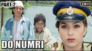 Do Numri Movie Part-2 | Mithun Chakraborty | Sneha | Johny Lever | Manoj Joshi | Full HD |