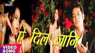 ROMANTIC BHOJPURI SONGS 2018 | Love Songs 2018 | ये दिल जानी**Sunil Singh & Mahi Shrivastav