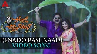Eenado Rasunaade Video Song || Soggade Chinni Nayana || Nagarjuna, Ramya Krishnan, Lavanya Tripathi