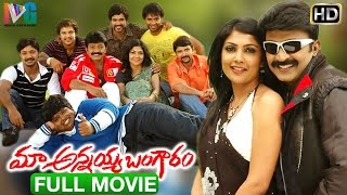 Maa Annayya Bangaram Telugu Full Movie HD | Rajasekhar | Kamalinee Mukherjee | Indian Video Guru