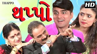 THAPPO - Ek Masti Bhari Ramat | Superhit Comedy Gujarati Natak 2017