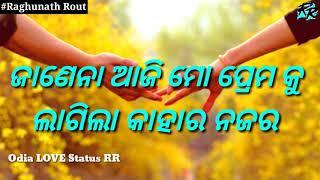 💔I Miss U💔 Odia Romantic emotional sad WhatsApp shayari status video , Odia love status RR