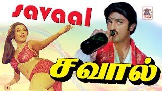 Savaal kamal super hit movie | சவால்