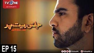 Jalti Rait Per | Episode 15 | TV One Drama | 12th October 2017
