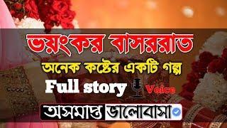 ভয়ংকর বাসররাত || Heart touching audio story || osomapto valobasha