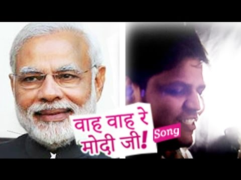 Xxx Mp4 Modi Song Wah Wah Re Modi Ji Modi Songs For Election 2019 I मोदी सॉंग 2019 By Abhishek Seth 3gp Sex
