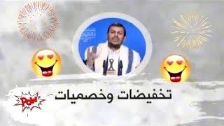الحوثيين يُبهرون العالم بقوة ورخاء اقتصادهم بعكس السعودية !