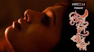 Bangla Short Film 2019 | সিঁদুরে চুপ কথার গল্প | Shidure Chup Kothar Golpo | Full Movie | Whiteout