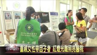 大台中新聞 霧峰世界血友病日關心女性潛在患者