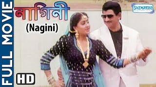 Nagini - Superhit Bengali Movie - Krisna - Vijayshanti