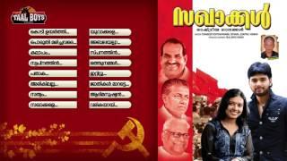 സഖാക്കള്  ◄| Thanseer koothuparamba | Sithara |►Ldf Malayalam songs 2016