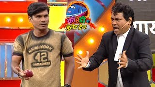 Comedychi Bullet Train | Performances | Colors Marathi Show | Pandharinath Kambli & Prasad Khandekar
