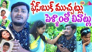 Face Book Muchatlu Pellamtho Chivaatlu | Ultimate Village Comedy | Wife And Husband Village Comedy.