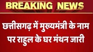 Kaun Banega Mukhyamantri Chhattisgarh: Meeting At Rahul Gandhi's Place Underway | ABP News