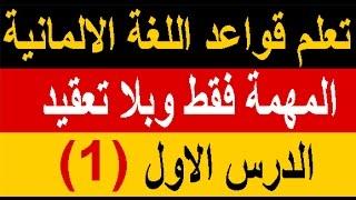 تعلم قواعد اللغة الالمانية المهمة فقط(1)الضمائر الشخصية