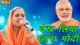 Dekh Liya Mhara Modi | New Haryanvi Ragni 2016 | Deepa Choudhary | NDJ Music