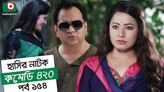 Dom Fatano Hashir Natok | Comedy 420 | EP - 154 | Mir Sabbir, Ahona, Siddik, Chitrolekha Guho, Alvi