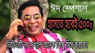 Bangla Eid Natok 2017 | Mosharraf Karim | Best Bangla Comedy Natok