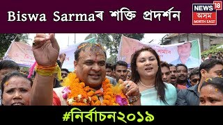 Himanta Biswa Sarma Seen Dancing Once Again | Election News