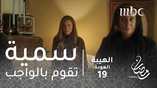 مسلسل الهيبة - الحلقة 19 - ضيفة غير مرحب بها وسمية تقوم بالواجب