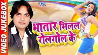 Bhatar Milal Rolgol Ke - Video JukeBOX - Raja Randhir Singh - Bhojpuri Hot Songs 2016 new
