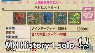 MHXX Switch ver. | Final DLC: MH History 1 solo (Striker Dual Blades) / MHヒストリーⅠ ソロ ストライカー 双剣