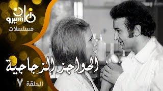 المسلسل النادر الحواجز الزجاجية׃ نور الشريف ׀ زيزي البدراوي ˖˖ حلقة 07 من 08