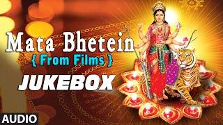 Navratri Special: Mata Bhetein From Films || Audio Jukebox ||