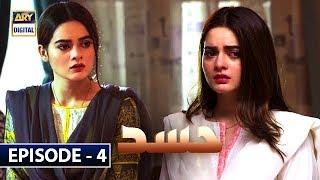 Hassad Episode 4 | 17th June 2019 | ARY Digital Drama
