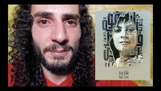 ريم بنا لروحك السلام | Rim Banna R.I.P