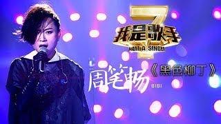 我是歌手-第二季-第7期-周笔畅bibi《黑色柳丁》-【湖南卫视官方版1080P】20140221