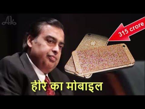 Xxx Mp4 315 करोड़ का फोन इस्तेमाल करती हैं Mukesh Ambani की पत्नी Nita Ambani 3gp Sex