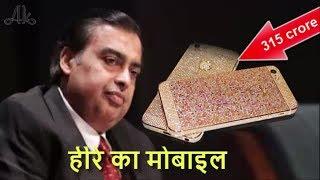 315 करोड़ का फोन इस्तेमाल करती हैं Mukesh Ambani की पत्नी Nita Ambani....