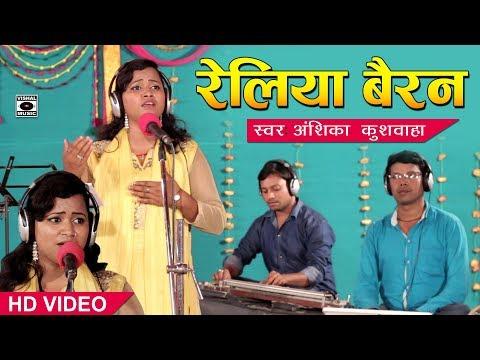 रेलिया बैरन - Reliya Bairan Piya Ko Liye Jaye Re - Anshika Kushwaha Lokgeet - Bhojpuri Song 2018.