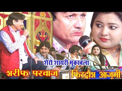 Xxx Mp4 ऐसी बातें कोई नहीं कहता ऐसे मूड में कभी कभी आता हूँ मैं Sharif Parwaz V S Firdaush Azmi 3gp Sex