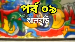 Jhal Muri Bangla Natok Part 09