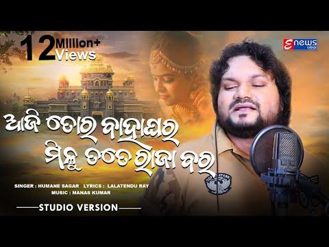 Xxx Mp4 Aaji Tora Bahaghara Milu Tate Raja Bara Odia New Sad Song Humane Sagar Manas Kumar Studio Version 3gp Sex