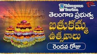 Bathukamma Sambaralu 2017    Telangana Govt Bathukamma 2nd Day Celebrations