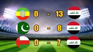 اكبر النتائج التي حققها المنتخب العراقي في تاريخه ● الجزء الاول ● HD