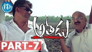 Athadu Full Movie Part 7 || Mahesh Babu, Trisha || Trivikram Srinivas || Mani Sharma