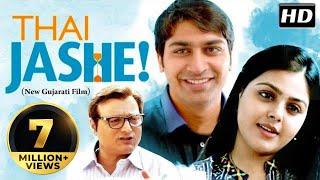 Thai Jashe - Superhit New Gujarati Film  2018 - Malhar Thakar - Manoj Joshi - Monal Gajjar