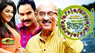 Samsu Baburchir Eijjat | Drama | Abul Hayat | Maznun Mizan | Runa Khan | Nijhum