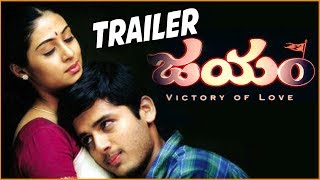 Jayam Telugu Movie Trailer || Telugu Super Hit Movie || Nitin, Gopichand, Sada