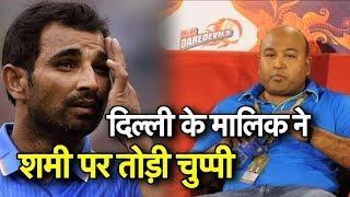 दिल्ली टीम के मालिक ने मोहम्मद शमी पर तोड़ी चुप्पी | Sports tak