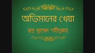 অভিমানের খেয়া | রুদ্র মুহম্মদ শহীদুল্লাহ | প্রথম অংশ | বাংলা কবিতা | পছন্দের কবিতা |