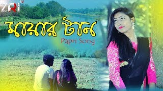Bangla New Song। Mayar Tan।মায়ার টান । Sompa ‍। Papri Song 2017।