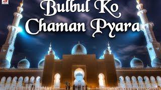 New Ramzan Special Qawwali 2017 - Urdu Sufiyana Qawwali - Bulbul Ko Chaman Pyara Qawwali 2017